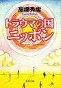 送料無料【中古】トラウマの国ニッポン (新潮文庫)