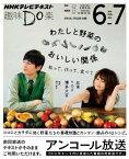 送料無料【中古】わたしと野菜のおいしい関係 知って、作って、食べて (2013年8・9月の再放送) (趣味Do楽) YOU; 博多 大吉 and 関口 絢子