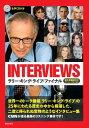 送料無料【中古】[生声CD&電子書籍版付き]インタビューズ−−ラリー・キング・ライブ・ファイナル