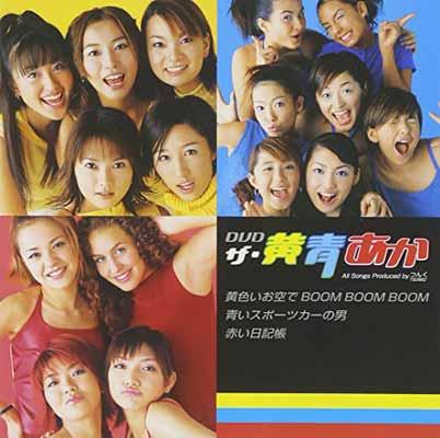 產品詳細資料,日本Yahoo代標 日本代購 日本批發-ibuy99 CD、DVD 送料無料【中古】DVDザ・黄青あか