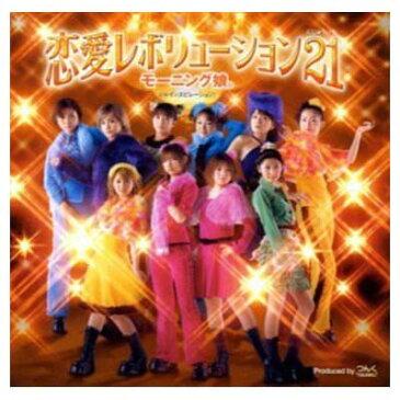 USED【送料無料】恋愛レボリューション21 [Audio CD] モーニング娘。; つんく; ダンス☆マン and 鈴木俊介