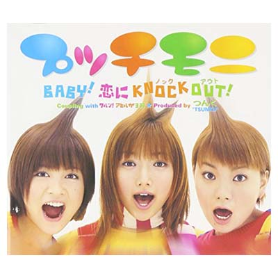 USED【送料無料】Baby! 恋に Knock Out! [Audio CD] プッチモニ; つんく; 小西貴雄 and 高橋諭一