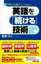 送料無料【中古】英語を続ける技術 [Tankobon Softcover] 西澤ロイ