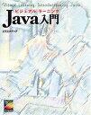 送料無料【中古】ビジュアルラーニング Java入門 エクスメディア