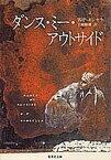 送料無料【中古】ダンス・ミー・アウトサイド (集英社文庫) W・P・キンセラ and 上岡 伸雄