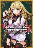 送料無料【中古】終末のハーレム ファンタジア 3 (ヤングジャンプコミックス)