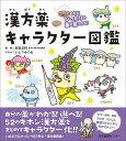 送料無料【中古】自分にぴったりの薬が見つかる! 漢方薬キャラクター図鑑