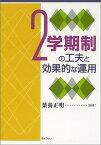 送料無料【中古】2学期制の工夫と効果的な運用 [Tankobon Hardcover] 葉養 正明