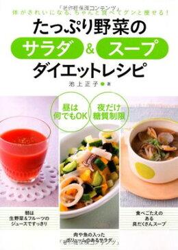 送料無料【中古】たっぷり野菜のサラダ&スープ ダイエットレシピ [Tankobon Hardcover] 池上 正子