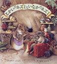 送料無料【中古】とかいのネズミといなかのネズミ (児童図書館・絵本の部屋) ケイト サマーズ; マギー ニーン; Kate Summers; Maggie Kneen and まつかわ まゆみ