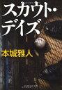 ブックサプライで買える「送料無料【中古】スカウト・デイズ (PHP文芸文庫 本城 雅人」の画像です。価格は350円になります。