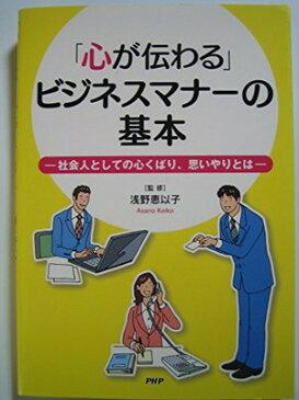 送料無料【中古】「心が伝わる」ビジネスマナーの基本—社会人としての心くばり、思いやりとは 浅野恵以子