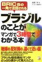 送料無料【中古】ブラジルのことがマンガで3時間でわかる本 (アスカビジネス) 吉野 亨 and 幸子, 飛鳥