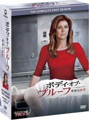 USED【送料無料】ボディ・オブ・プルーフ/死体の証言 シーズン1 COMPLETE BOX [DVD] [DVD]
