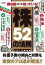 送料無料【中古】株 52の法則 ...