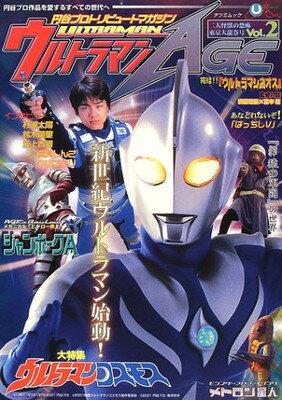 送料無料【中古】ウルトラマンAGE (Vol.2) (タツミムック—円谷プロトリビュートマガジン)