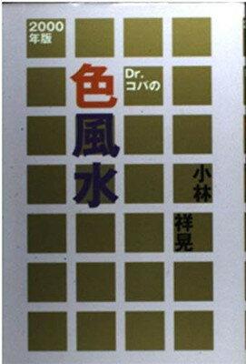 送料無料【中古】Dr.コパの色風水〈2000年版〉 小林 祥晃