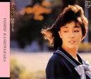 ブックサプライで買える「送料無料【中古】春なのに [Audio CD] 柏原芳恵」の画像です。価格は1,960円になります。