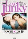 送料無料【中古】Love junky—Kaori×二宮優 (サブラDVDムック sabra HardEdge Girls 1) Seiichi Nomura