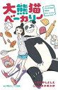 送料無料【中古】大熊猫ベーカリー...