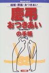 送料無料【中古】慶弔おつきあいの手帳—結婚・葬儀・おつきあい (早わかりガイド) 節子, 大木