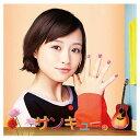 USED【送料無料】サンキュー。(初回限定盤) [Audio CD] 大原櫻子 and 亀田誠治