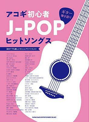 本・雑誌・コミック, その他  J-POP