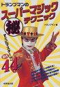 送料無料【中古】トランプマンのスーパーマジックマル秘テクニック トランプマン