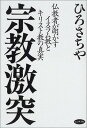 送料無料【中古】宗教激突—仏教者...