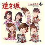 USED【送料無料】AKB48じゃんけんユニットシングル「逆さ坂」 [Audio CD] じゃんけん民