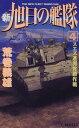 送料無料【中古】新 旭日の艦隊〈4〉スエズ運河封鎖作戦 (C