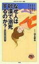 送料無料【中古】なぜ人は砂漠で溺死するのか? (メディアファクトリー新書) 高木 徹也