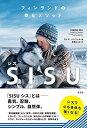 送料無料【中古】フィンランドの幸せメソッド SISU(シス)
