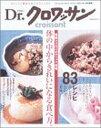 送料無料【中古】Dr.クロワッサ...