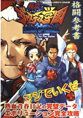 本・雑誌・コミック, その他 For PlayStation ( EX Vol. 59)