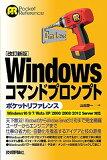 送料無料【中古】[改訂新版]Windowsコマンドプロンプトポケットリファレンス