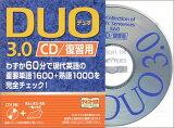 送料無料【中古】DUO 3.0 / CD復習用