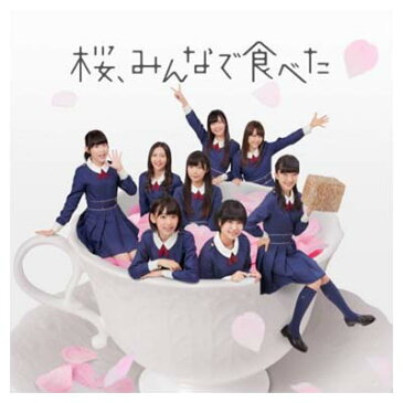 USED【送料無料】桜、みんなで食べた (Type-A)(CD+DVD)(初回プレス盤)【全国握手会参加券封入,ポケットスクールカレンダー(全16種のうち1種をランダム封入)】 [Audio CD] HKT48