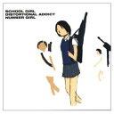 送料無料【中古】SCHOOL GIRL DISTORTIONAL ADDICT [Audio CD] NUMBER GIRL and 向井秀徳
