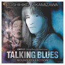 USED【送料無料】TALKING BLUES-SOUND COLLECTION- [Audio CD] 高見沢俊彦 and 古舘伊知郎
