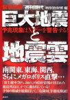 送料無料【中古】巨大地震と地震雲—予兆現象はXデーを警告する!
