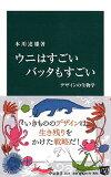 送料無料【中古】ウニはすごい バッタもすごい - デザインの生物学 (中公新書)