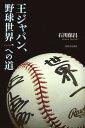 送料無料【中古】王ジャパン、野球世界一への道