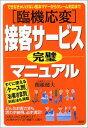 送料無料【中古】臨機応変 接客サ...