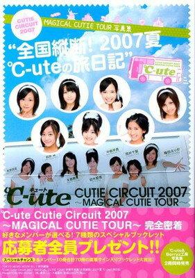 本・雑誌・コミック, その他 -ute CUTIE CIRCUIT2007MAGICAL CUTIE TOUR!2007-ute (TOKYO NEWS MOOK)