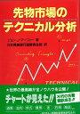 送料無料【中古】先物市場のテクニカル分析 (ニューファイナンシャルシリーズ)