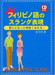 送料無料【中古】CD BOOK フィリピノ語のスラング表現 (アスカカルチャー)