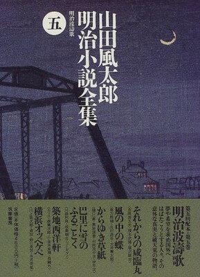 歌 小説 五