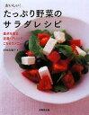 送料無料【中古】おいしい!たっぷり野菜のサラダレシピ