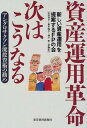 送料無料【中古】資産運用革命 次...